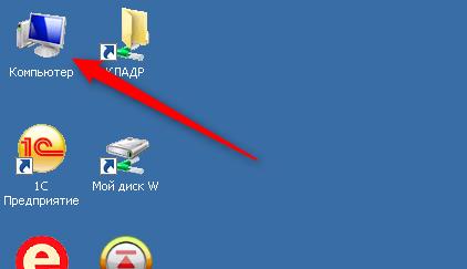 Иконка «Компьютер»