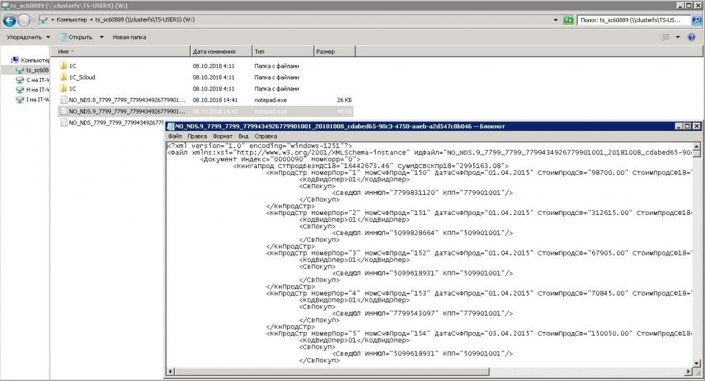 выгрузка отчета в формате xml